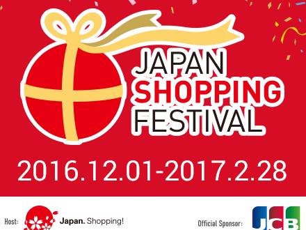 """日本为迎合中国2017春节长假开启""""日本购物节"""""""