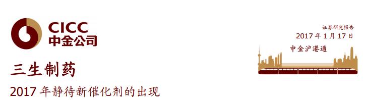 """2017静待两大催化剂 中金维持三生制药(01530)""""推荐""""评级"""