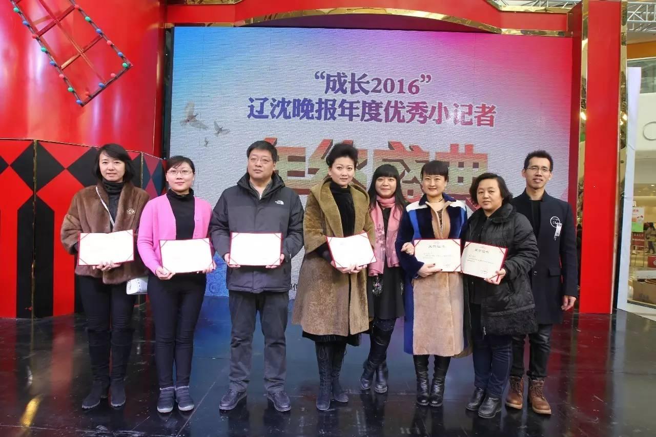 白龙江小学等15所小学获得校园小记者最佳组织奖.-成长2016 辽沈