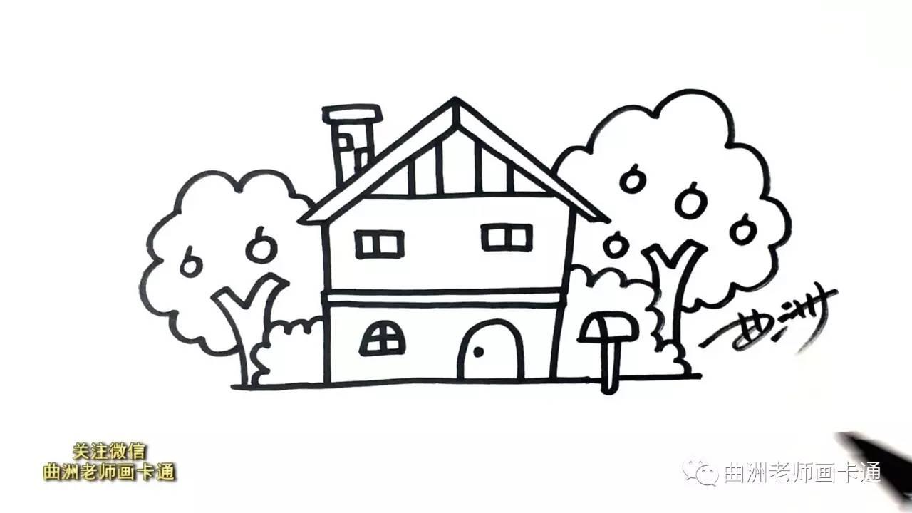曲洲老师画卡通:少儿简笔画——果园里的小房子