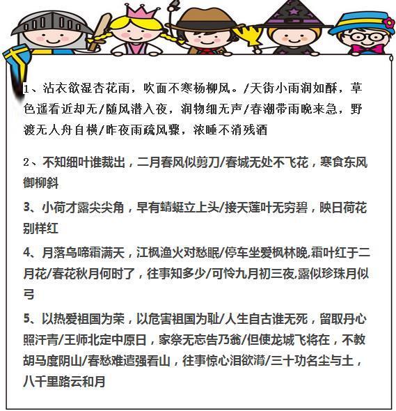 语文语文期末必考:24个学人总结年级题-搜狐教三小下册教版古诗小学老师图片
