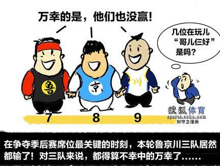 CBA漫画:鲁京川三队同步输球 相互谦让排名不变