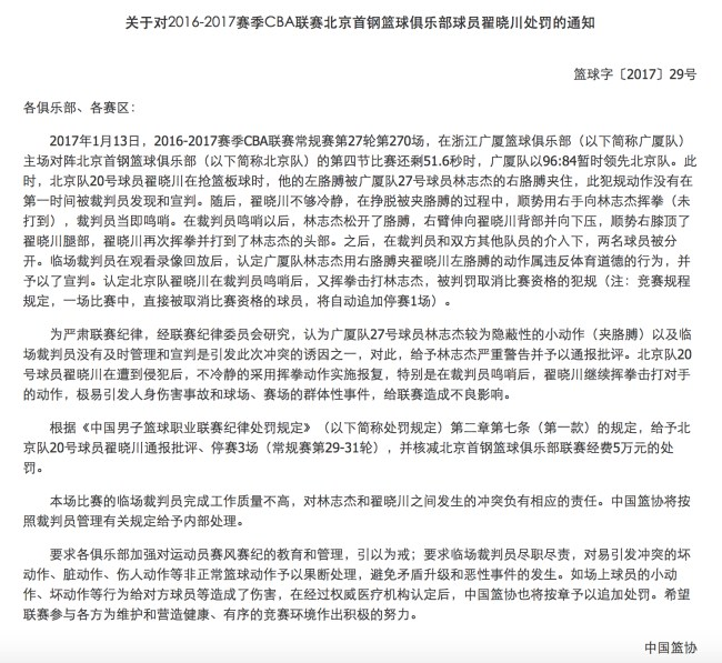 【拳击】翟晓川因组图林志杰被停赛追加3场,北视频慎改版图片