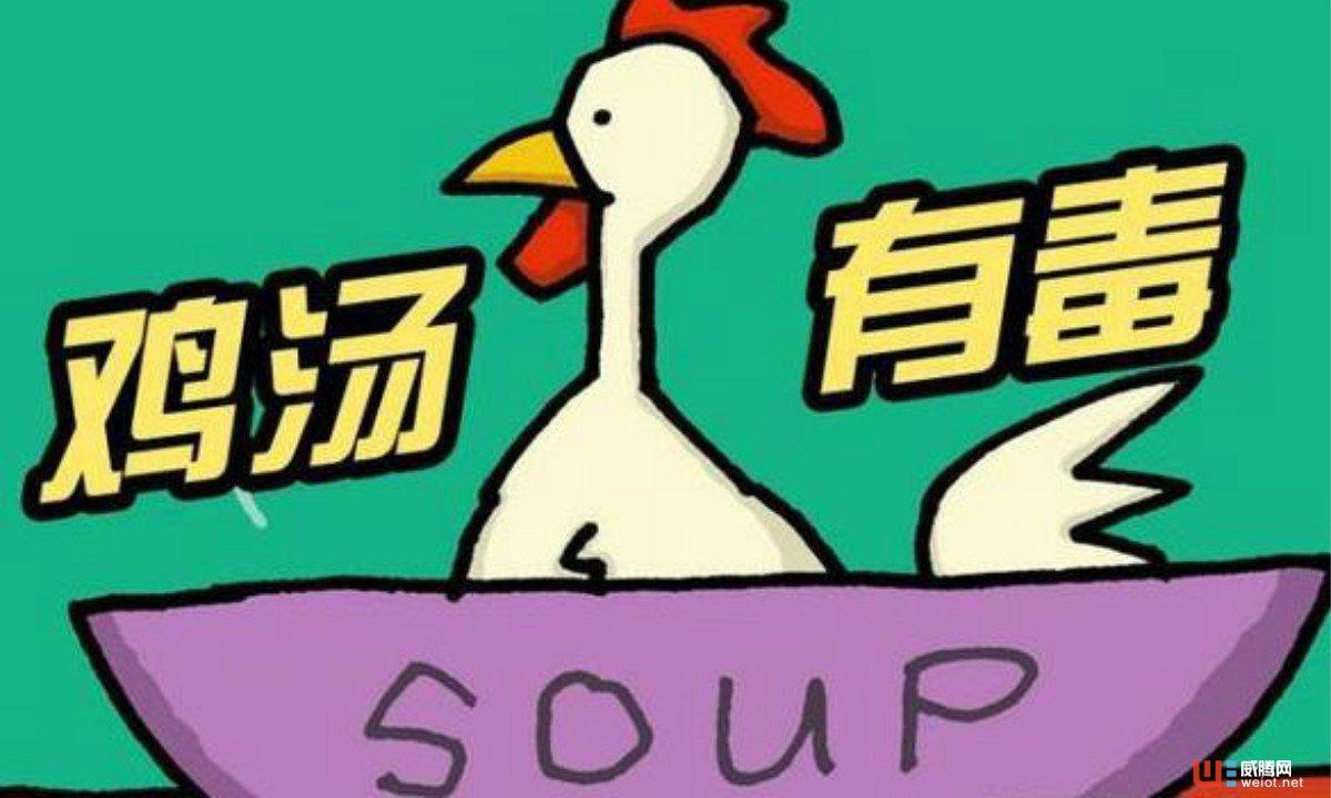 90后告诉创业者如何正确的喝创业鸡汤!_图1-2