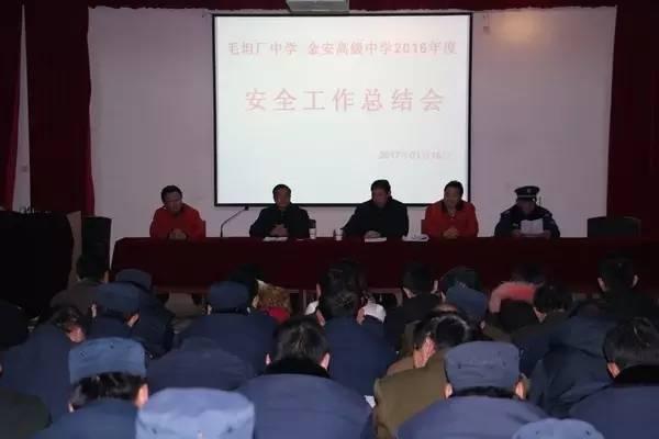 毛坦厂中学、金安高级中学召开2016年度安全工作总结大会