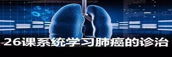 26课系统学习肺癌的诊治!