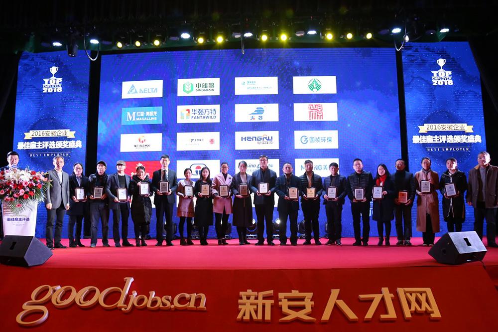 2016安徽企业最佳雇主揭晓 108家企业入围