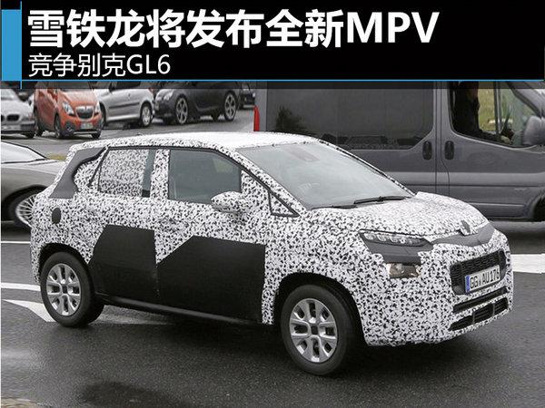 雪铁龙将发布全新MPV 竞争别克GL6-图
