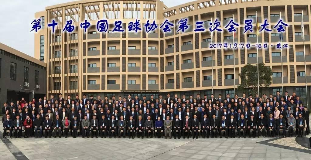 蔡振华领衔各地足协领导 在武汉开了一个会