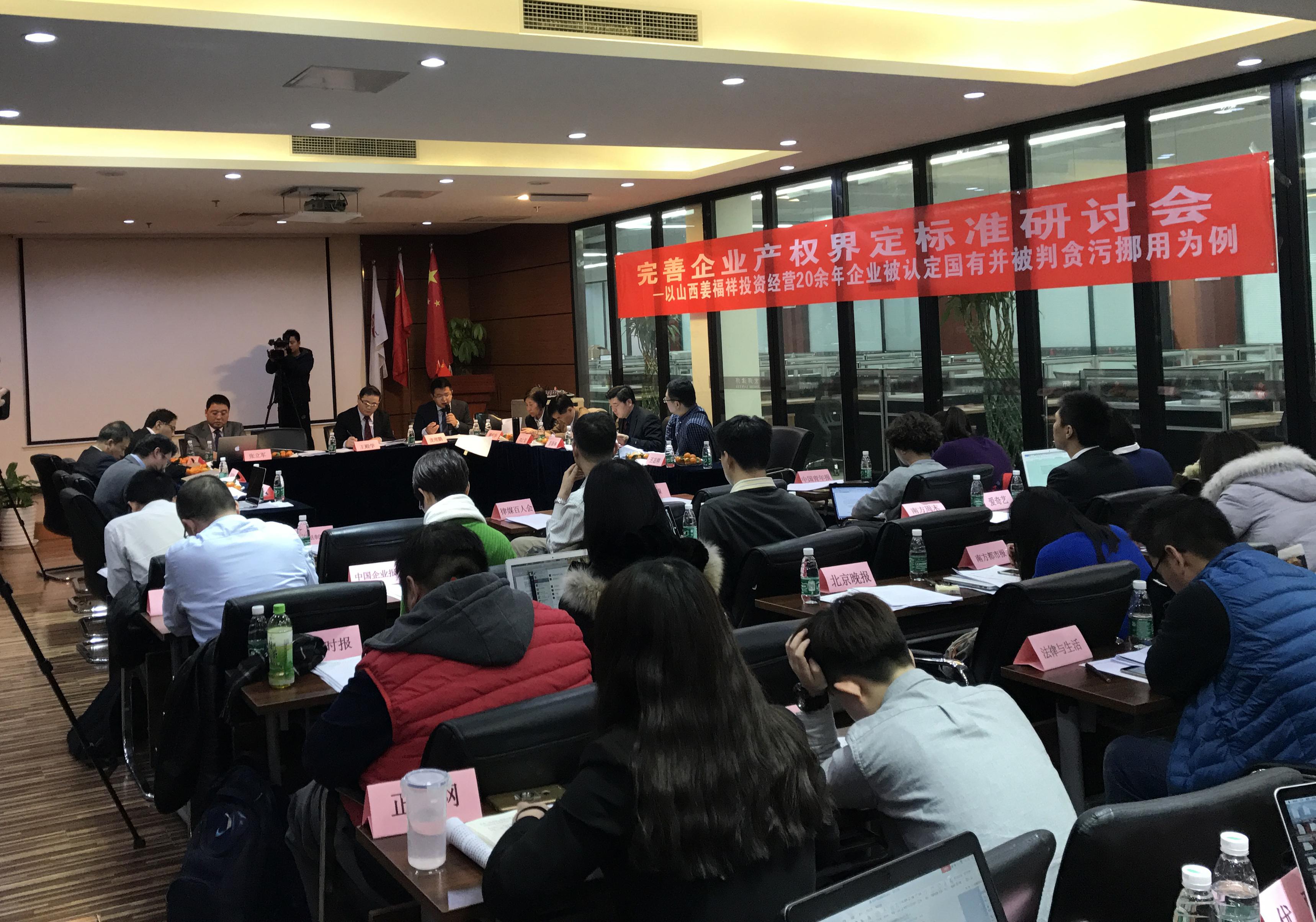 完善企业产权界定标准研讨会在京举办