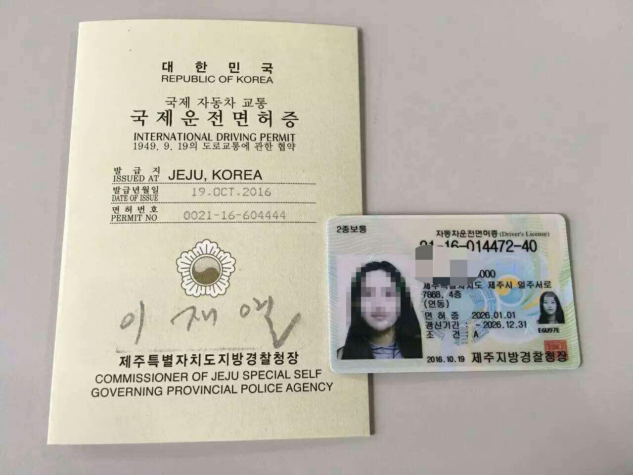 出境自驾国际驾照种类多变,方式不一,哪种放心?