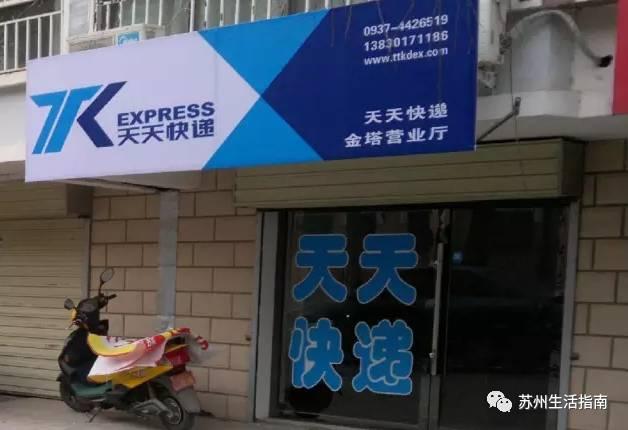 苏州各快递公司放假时刻表 春节到底送不送 几号停止收派件