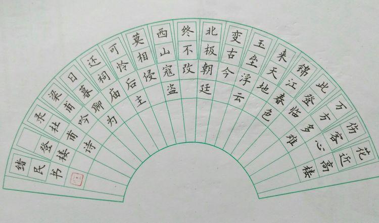折扇是硬笔书法常用的一种创作形一式,可写五言,七言古今诗词佳句,每图片