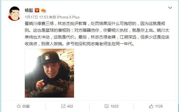 【组图】杨毅微博挺北京被骂!解说都是哪家球