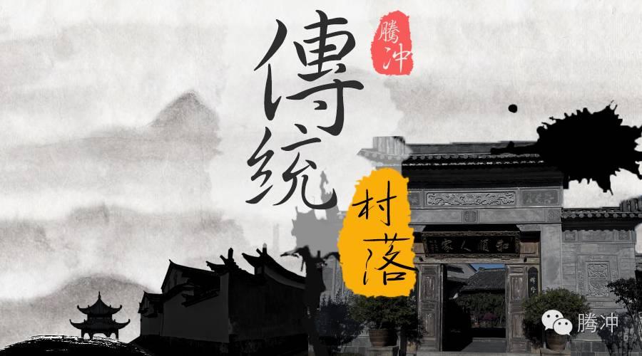 【腾冲传统村落】坝角村—小锅烧酒浓,阿昌茶飘香