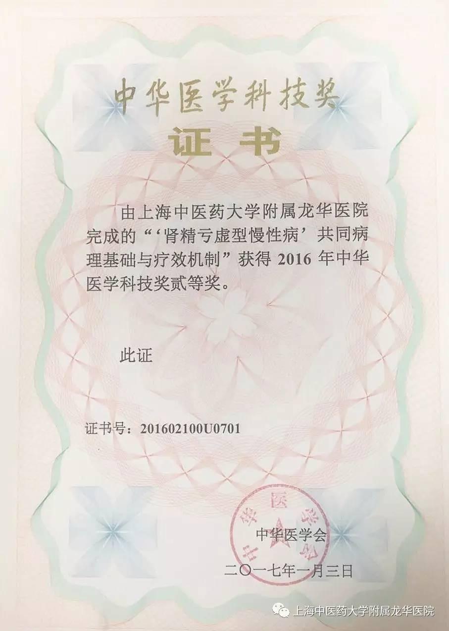 【龙华 | 新闻】我院王拥军教授领衔项目荣获2016年中华医学科技奖二等奖