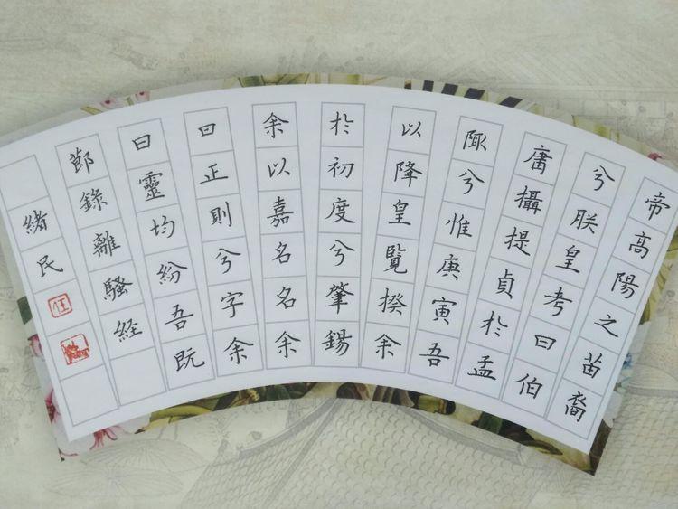 教育 正文  折扇是硬笔书法常用的一种创作形一式,可写五言,七言古今图片