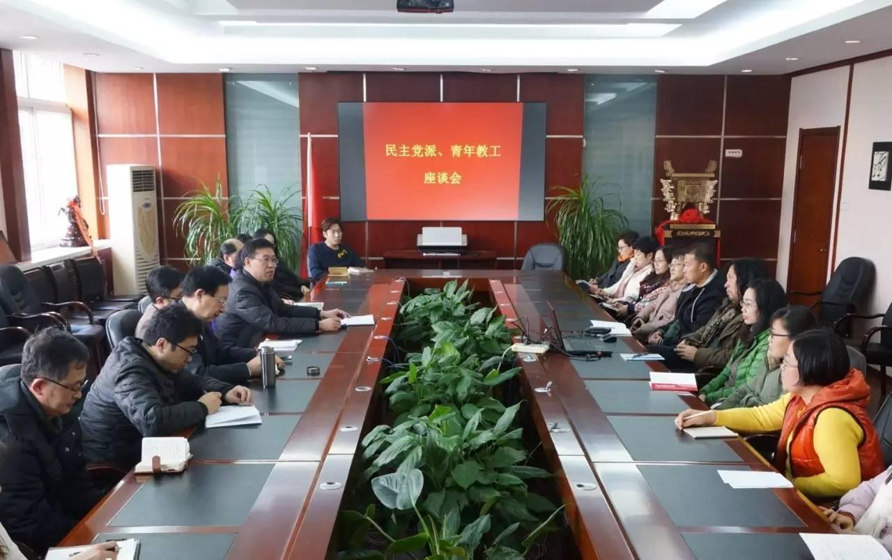 青岛艺术学校召开民主党派、青年教师座谈会