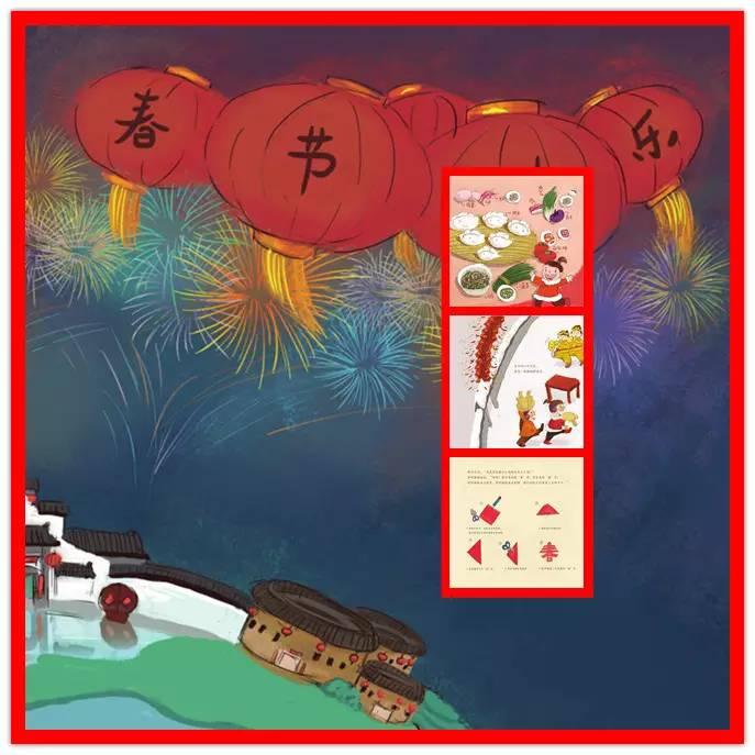 幼儿园新年绘本制作