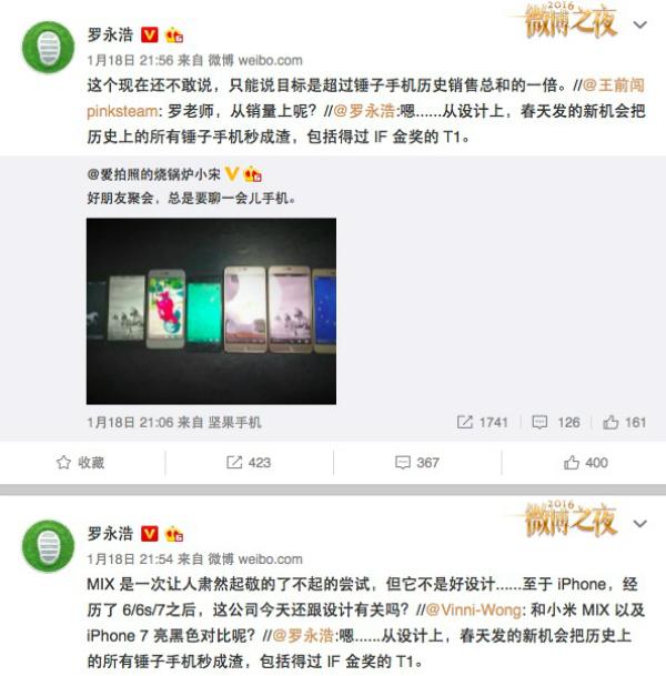 罗永浩:苹果已无设计 新机设计将达锤子巅峰的照片 - 2