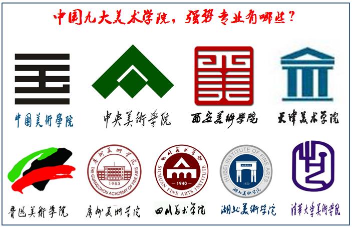 九大美院 分别是:中国美术学院(杭州,上海),中央美术学院(北京,青岛)图片