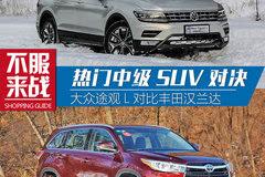 热门中级SUV对决 大众途观L对比丰田汉兰达