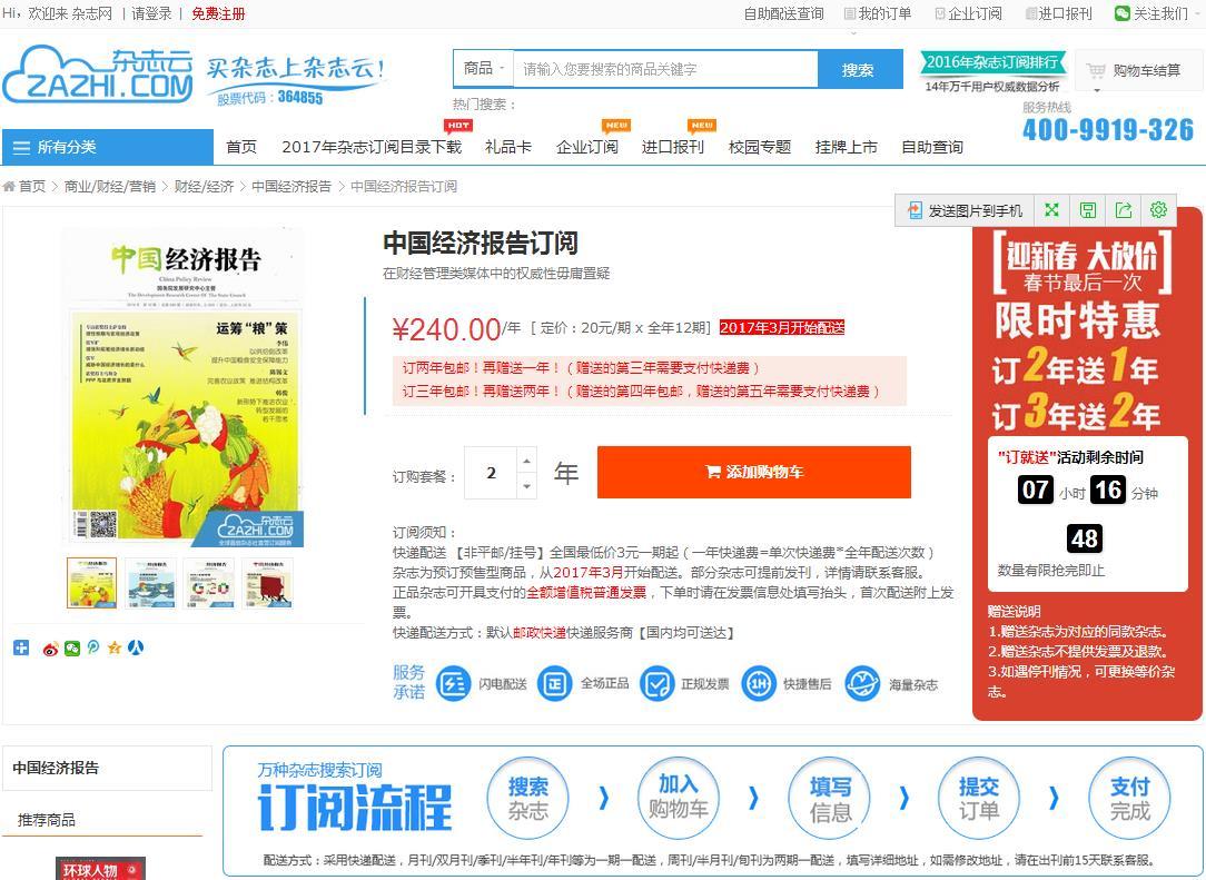 e24bf21c1a5e421994803b29cdbfe6a8 th - 2017年杂志订】中国经济报告订阅【