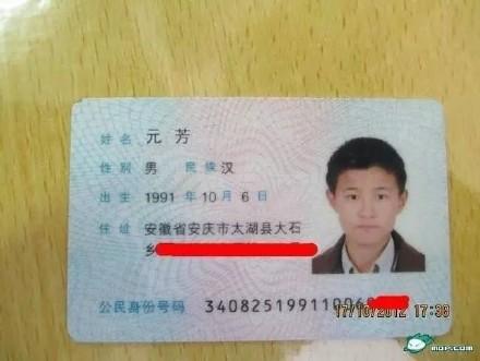 中国最牛身份证横空出世,笑到腰都直不起来哈哈