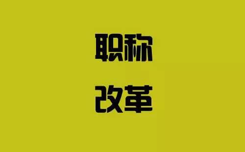 评职称不唯学历论文 上海职称制度新政策或惠及270多万人才