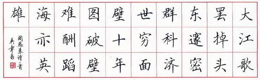 名家田英章硬笔书法诗词欣赏:端正规范,严谨稳健图片