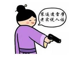芜湖方言表情包第一季火热出炉!微信,qq斗图必备!图片