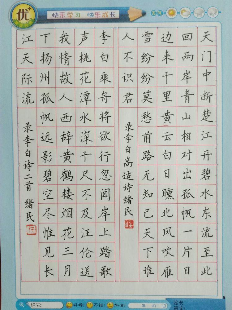 阜新任绪民书小学必背经典古诗二十首硬笔书法作品图片