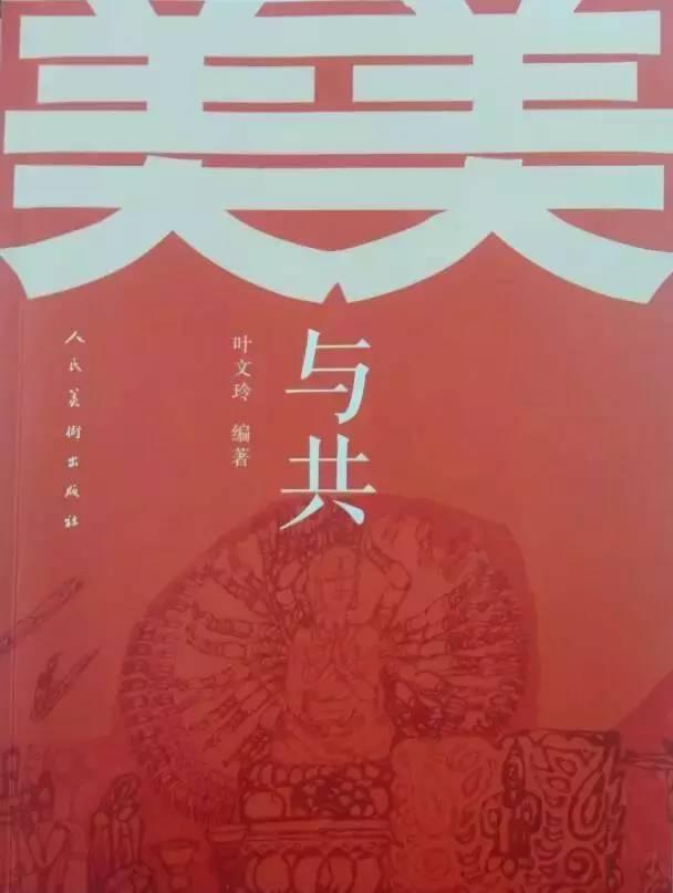 浙江散文 | 叶文玲:美美与共图片