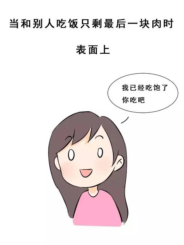 怎么对付女人口是心非_口是心非的女人表情包