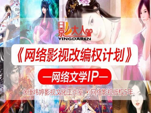 《网络文学影视改编计划》上线众筹预热!