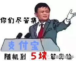 【支付宝】集福攻略揭秘!