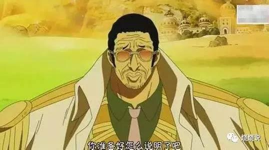海贼王身份怪异的表情包大将, 可能与天龙人有秘密交易!图片