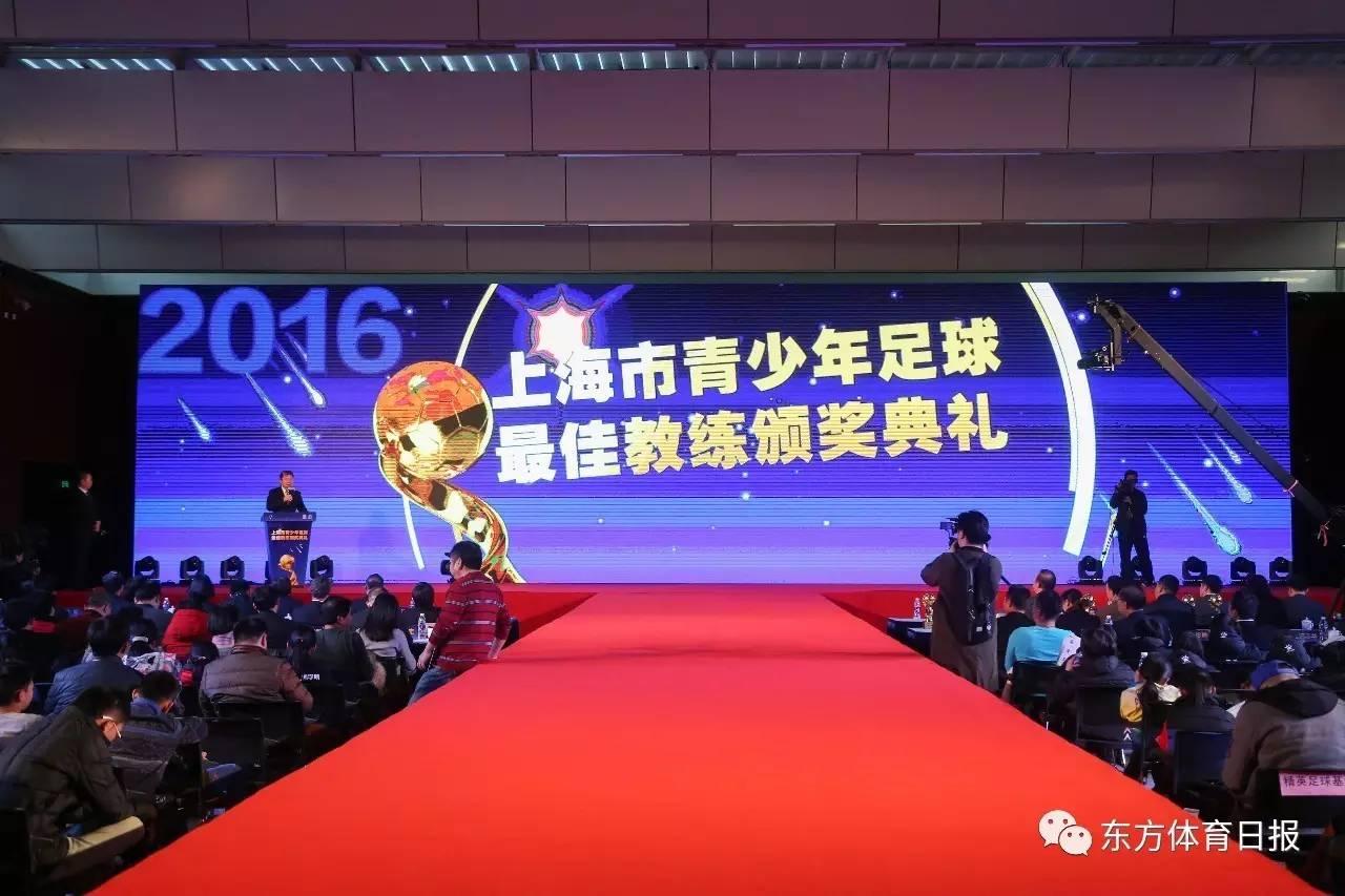 2016上海市青少年足球最佳教练颁奖典礼 | 引导