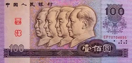 第四版人民币冠号大全,赶紧收藏!
