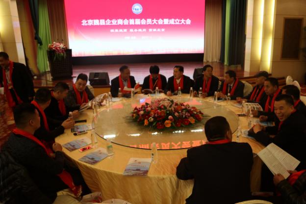 北京魏县企业商会成立大会在京召