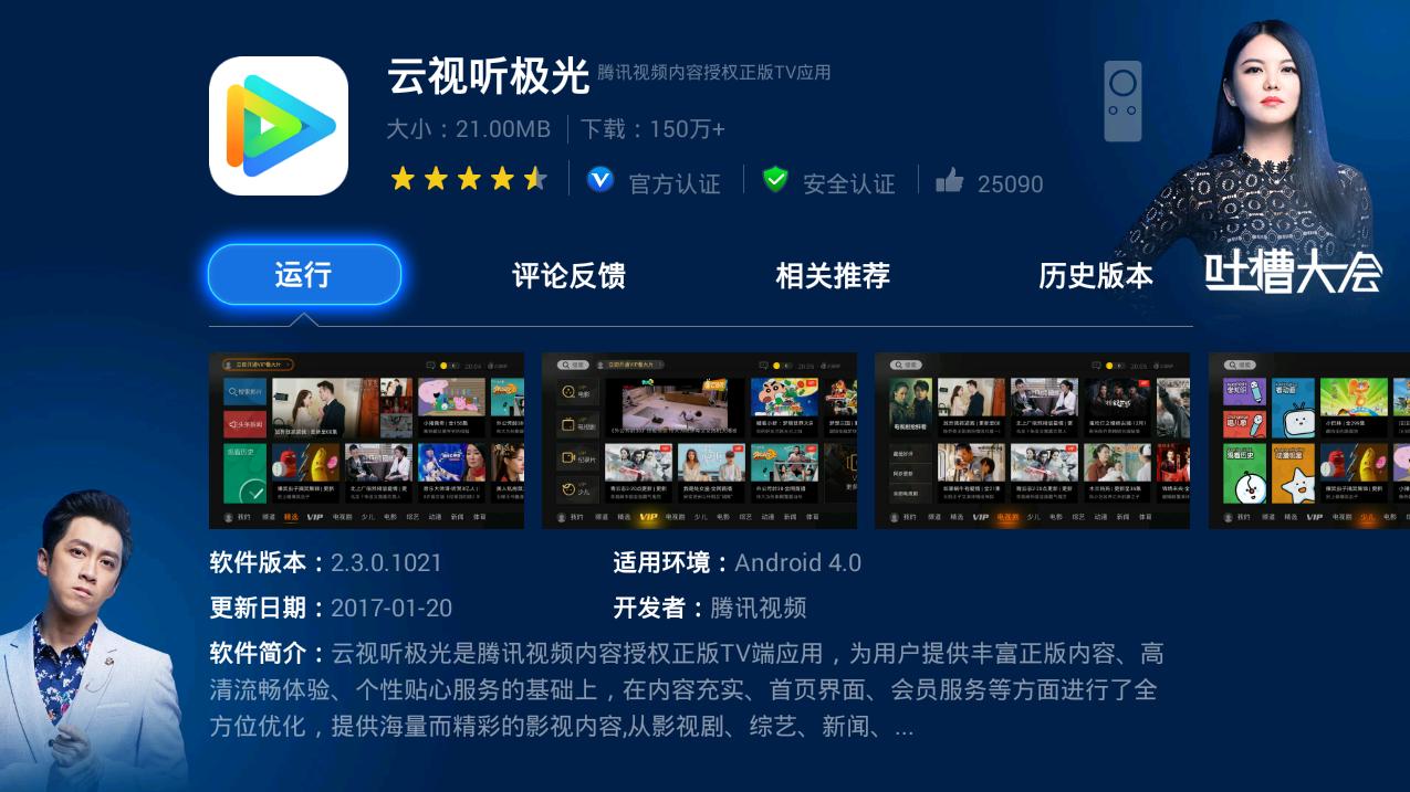 乐视电视怎么安装腾讯视频
