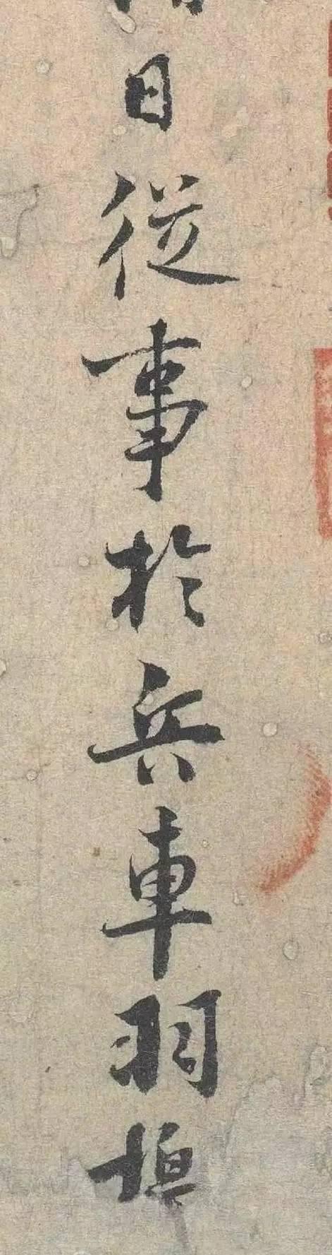 辛弃疾唯一存世书法墨迹 - 张庆瑞65 - 百纳袈裟
