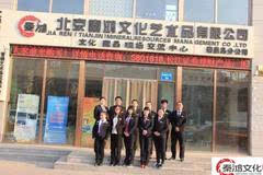 北京秦鸿文化产业调整掘金艺术财富投资