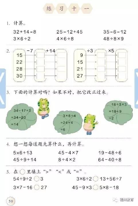 数学下册课本 人教版图片