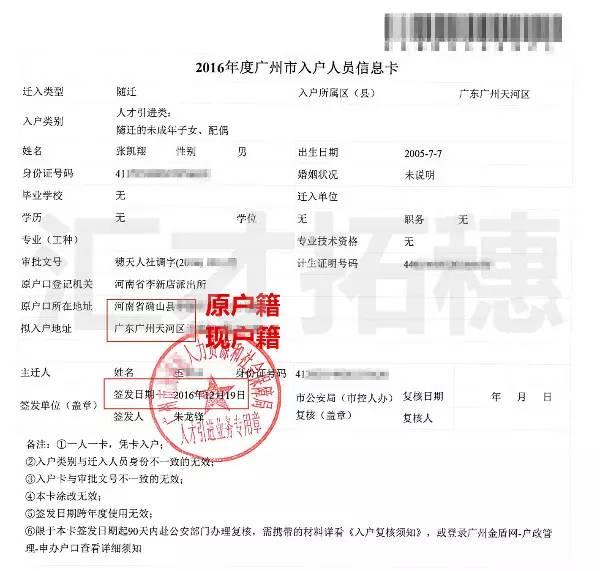 (含案例)广州畅通高层次人才引进入户渠道
