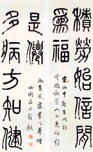 国学大师俞樾书法,不学小楷,工篆隶,看似阮元风