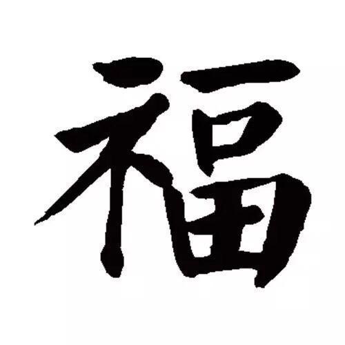 福 字的楷书书法 福的楷书书法字帖 名家书法欣赏图片
