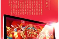 2017农村淘宝年货节总结