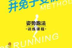 如果你刚开始跑步,这课可以帮你少走弯路丨姿势跑法训练课程3月