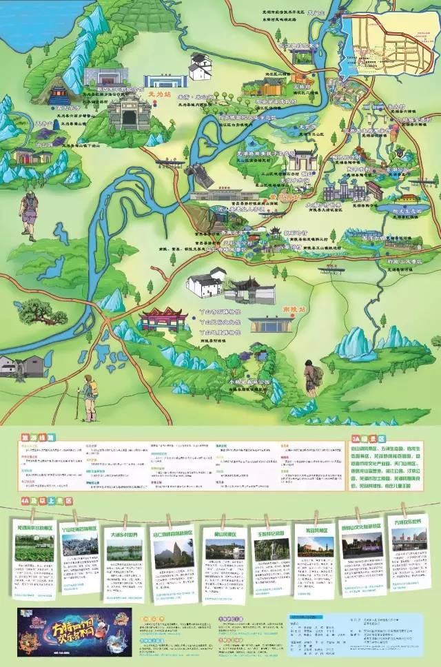 最萌芜湖手绘地图出炉,带你重新认识江城!